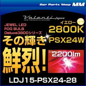 VALENTI ヴァレンティ LDJ15-PSX24-28 ジュエルLEDフォグバルブ デラックス3800シリーズ 2800K PSX24W イエロー
