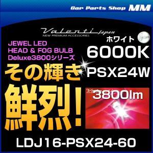 VALENTI ヴァレンティ LDJ16-PSX24-60 ジュエルLEDフォグバルブ デラックス3800シリーズ 6000K PSX24W ホワイト car-parts-shop-mm