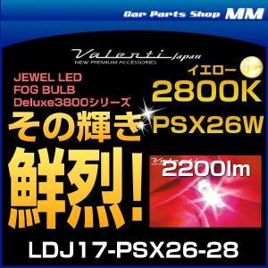 VALENTI ヴァレンティ LDJ17-PSX26-28 ジュエルLEDフォグバルブ デラックス3800シリーズ 2800K PSX26W イエロー