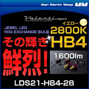 VALENTI ヴァレンティ LDS21-HB4-28 ジュエルLEDフォグバルブ EX3000シリーズ 2800K HB4 イエロー car-parts-shop-mm
