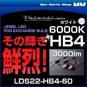 VALENTI ヴァレンティ LDS22-HB4-60 ジュエルLEDフォグバルブ EX3000シリーズ 6000K HB4 ホワイト car-parts-shop-mm