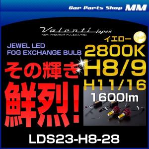 VALENTI ヴァレンティ LDS23-H8-28 ジュエルLEDフォグバルブ EX3000シリーズ 2800K H8/H11/H16 イエロー