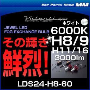 VALENTI ヴァレンティ LDS24-H8-60 ジュエルLEDフォグバルブ EX3000シリーズ 6000K H8/H11/H16 ホワイト car-parts-shop-mm