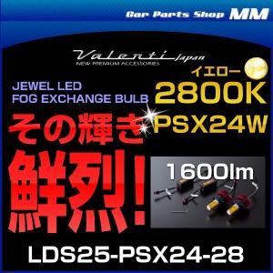 VALENTI ヴァレンティ LDS25-PSX24-28 ジュエルLEDフォグバルブ EX3000シリーズ 2800K PSX24W イエロー
