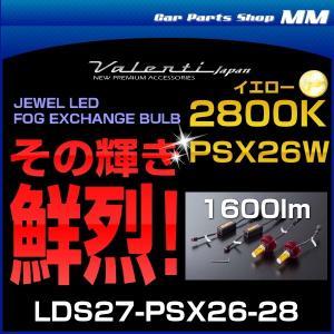 VALENTI ヴァレンティ LDS27-PSX26-28 ジュエルLEDフォグバルブ EX3000シリーズ 2800K PSX26W イエロー
