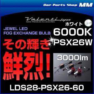 VALENTI ヴァレンティ LDS28-PSX26-60 ジュエルLEDフォグバルブ EX3000シリーズ 6000K PSX26W ホワイト