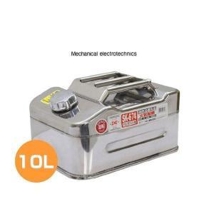 大自工業 meltec SK-674 ステンレスガソリン携行缶 10L car-parts-shop-mm