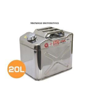大自工業 meltec SK-675 ステンレスガソリン携行缶 20L car-parts-shop-mm
