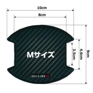 NISMO ニスモ 8064A-RN010 ドアハンドルプロテクター Mサイズ 2枚セット|car-parts-shop-mm|04
