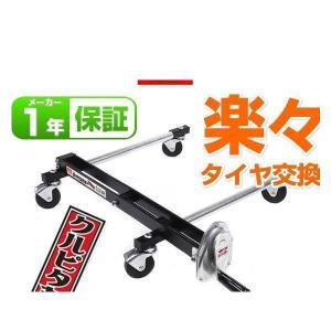 エマーソン EM-239 タイヤリフター クルピタ丸(くるぴた丸)くるぴたまる/タイヤ交換/ジャッキ|car-parts-shop-mm