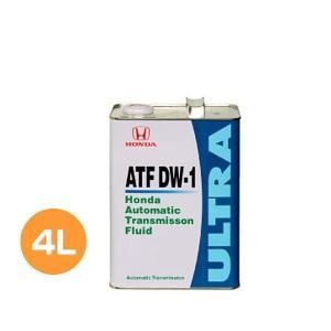 HONDA ホンダ純正 ウルトラATF DW-1 純正トランスミッションフルード 4L 08266-99964 軽自動車を除くAT車用|car-parts-shop-mm
