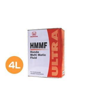 HONDA ホンダ純正 ウルトラHMMF 純正トランスミッションフルード 4L 08260-99904 CVT専用|car-parts-shop-mm