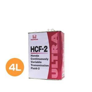 HONDA ホンダ純正 ウルトラHCF-2 純正トランスミッションフルード 4L 08260-99964 新型CVT専用|car-parts-shop-mm