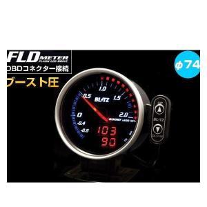 BLITZ ブリッツ No.15200 FLD メーター ブースト圧計 (ブーストセンサー無)|car-parts-shop-mm