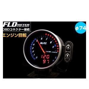 BLITZ ブリッツ No.15202 FLD メーター エンジン回転計 (タコメーター)|car-parts-shop-mm