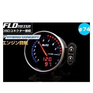 BLITZ ブリッツ No.15203 FLD メーター レクサス、トヨタハイブリッド車用エンジン回転計 (タコメーター)|car-parts-shop-mm