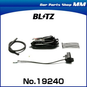BLITZ ブリッツ No.19240 ブーストセンサーセット|car-parts-shop-mm