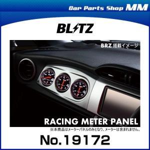 BLITZ ブリッツ No.19172 レーシングメーターパネル φ60 for 86/BRZ(パネル色シルバー)3連メーターパネル|car-parts-shop-mm