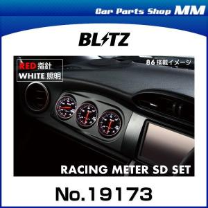 BLITZ ブリッツ No.19173 レーシングメーターSD φ60メーターセット for 86/BRZ(パネル色ブラック、RED指針、WHITE照明)(水温、油温、油圧)3連メーター|car-parts-shop-mm