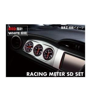 BLITZ ブリッツ No.19174 レーシングメーターSD φ60メーターセット for 86/BRZ(パネル色シルバー、RED指針、WHITE照明)(水温、油温、油圧)3連メーター|car-parts-shop-mm