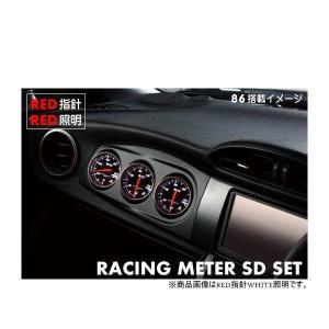 BLITZ ブリッツ No.19175 レーシングメーターSD φ60メーターセット for 86/BRZ(パネル色ブラック、RED指針、RED照明)(水温、油温、油圧)3連メーター|car-parts-shop-mm