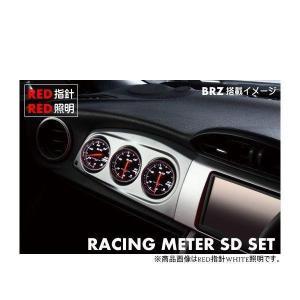 BLITZ ブリッツ No.19176 レーシングメーターSD φ60メーターセット for 86/BRZ(パネル色シルバー、RED指針、RED照明)(水温、油温、油圧)3連メーター|car-parts-shop-mm