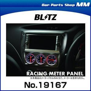 BLITZ ブリッツ No.19167 レーシングメーターパネル φ52×3 for インプレッサ/フォレスター(カーボン製)3連メーターパネル(メーター穴明き)|car-parts-shop-mm