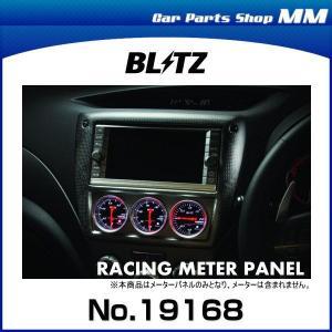BLITZ ブリッツ No.19168 レーシングメーターパネル for インプレッサ/フォレスター(カーボン製)3連メーターパネル(メーター穴無し)|car-parts-shop-mm