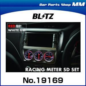 BLITZ ブリッツ No.19169 レーシングメーターSD φ52メーターセット for インプレッサ/フォレスター(RED指針、WHITE照明)(ブースト、油温、油圧)|car-parts-shop-mm