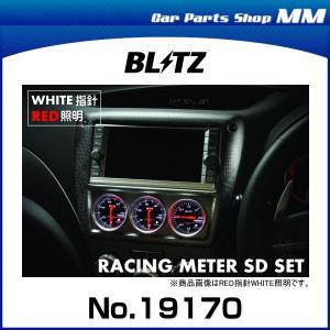 BLITZ ブリッツ No.19170 レーシングメーターSD φ52メーターセット for インプレッサ/フォレスター(WHITE指針、RED照明)(ブースト、油温、油圧)|car-parts-shop-mm