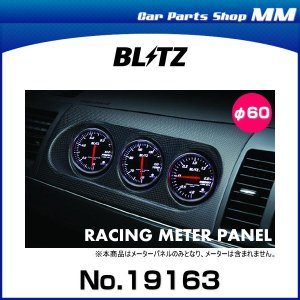 BLITZ ブリッツ No.19163 レーシングメーターパネル φ60 for ランサーエボリューションX CZ4A(カーボン製パネル)3連メーターパネル|car-parts-shop-mm
