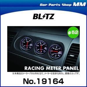 BLITZ ブリッツ No.19164 レーシングメーターパネル φ52 for ランサーエボリューションX CZ4A(カーボン製パネル)3連メーターパネル|car-parts-shop-mm