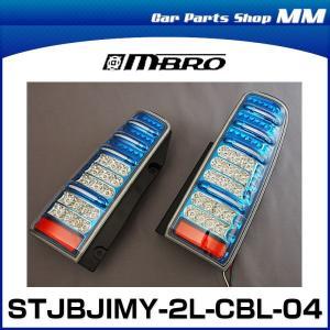 M-BRO エムブロ STJBJIMY-2L-CBL-04 サンダーLEDテールウィンカーLEDインナーブルー JB23W ジムニー インナーブルー|car-parts-shop-mm