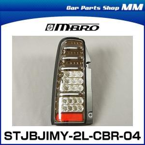 M-BRO エムブロ STJBJIMY-2L-CBR-04 サンダーLEDテールウィンカーLEDブロンズ JB23W ジムニー ブロンズ|car-parts-shop-mm