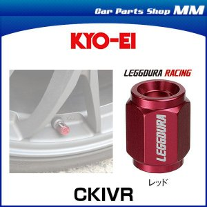 KYO-EI 協永 CKIVR レデューラレーシング・バルブキャップ レッド(エアバルブキャップ)4個セット|car-parts-shop-mm