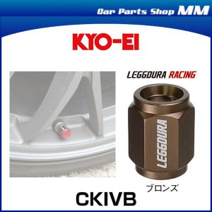KYO-EI 協永 CKIVB レデューラレーシング・バルブキャップ ブロンズ(エアバルブキャップ)4個セット|car-parts-shop-mm