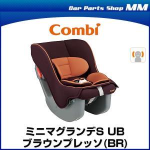 Combi コンビ No.13967 ミニマグランデS UB ブラウンプレッソ(BR) チャイルドシート ジュニアシート|car-parts-shop-mm