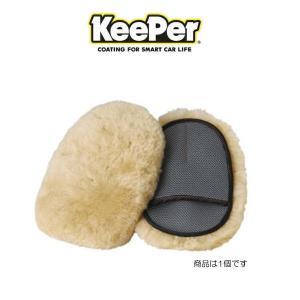 KeePer技研 キーパー技研 JSLM2 ラ・モップII グローブタイプ手洗い用モップ(オーストラリア産羊毛)La・Mop II ラモップ(洗車用)(ムートングローブ)|car-parts-shop-mm