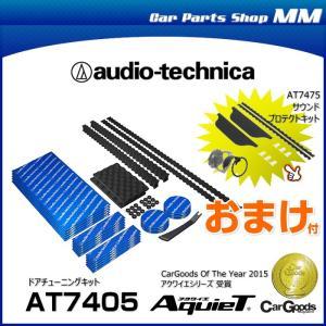 audio-technica オーディオテクニカ AT7405 AquieT(アクワイエ)ドアチューニングキット ドア2枚分|car-parts-shop-mm