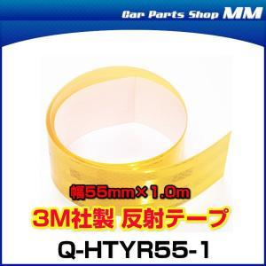 反射テープ Q-HTYR55-1 イエロー 黄 55mm×1m 3M社製 反射パネルの補修や夜間の安全に car-parts-shop-mm