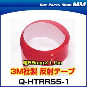 反射テープ Q-HTRR55-1 レッド 赤 55mm×1m 3M社製 反射パネルの補修や夜間の安全に car-parts-shop-mm
