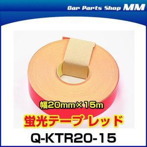 蛍光テープ Q-KTR20-15 レッド 赤 20mm×15m 大和産業 反射パネルの補修や夜間の安全に car-parts-shop-mm