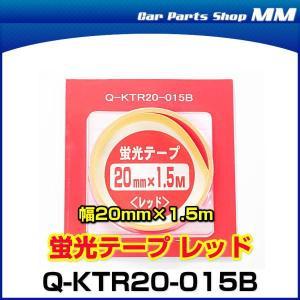 蛍光テープ Q-KTR20-015B レッド 赤 20mm×1.5m 大和産業 反射パネルの補修や夜間の安全に car-parts-shop-mm
