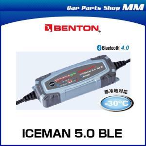 BENTON ベントン 70433 ICEMAN 5.0 BLE バッテリー充電器 デンゲン|car-parts-shop-mm