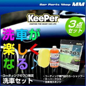 KeePer技研 キーパー技研 コーティング専門店の「洗車セット」 キーパークロス、洗車スポンジ、ムースシャンプー、ステッカーの4点セット|car-parts-shop-mm