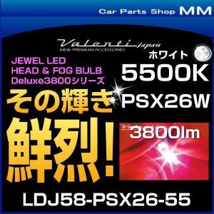 VALENTI ヴァレンティ LDJ58-PSX26-55 ジュエルLEDフォグバルブ デラックス3800シリーズ 5500K PSX26W ホワイト