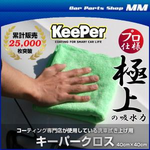 KeePer技研 キーパー技研 キーパークロス 特殊構造マイクロファイバークロス(パッケージ無しタイプ)(洗車用)|car-parts-shop-mm
