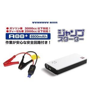 Seabass Link シーバスリンク JSA88PWH Air Zero ジャンプスターター A88プラス(ホワイト)|car-parts-shop-mm