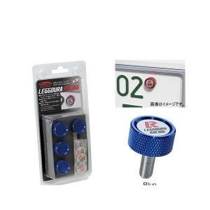KYO-EI 協永 KPLBU レデューラ レーシング ナンバープレートロックボルト(ブルー) car-parts-shop-mm