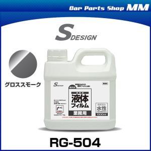 Sデザイン RG-504 液体フィルム 業務用 1L グロススモーク|car-parts-shop-mm